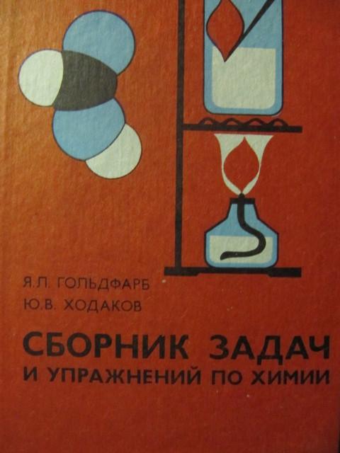 и класс 7-10 по гольдфарб сборник упражнений решебник задач химии