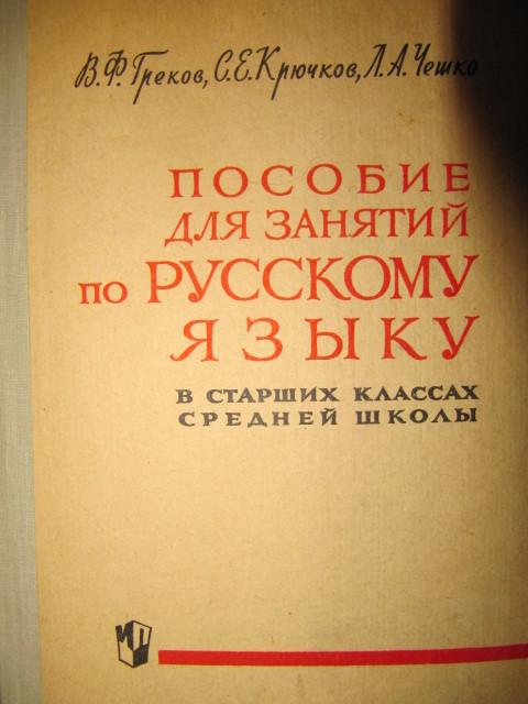 Гдз пособие для занятий по русскому языку в старших классах греков крючков 1984 г