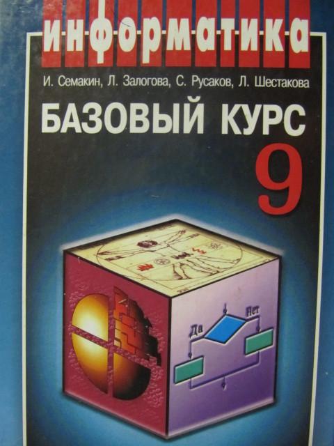 Гдз по информатике семакин 2007 год 9 класс