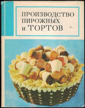 Мархель производство пирожных и тортов читать 132