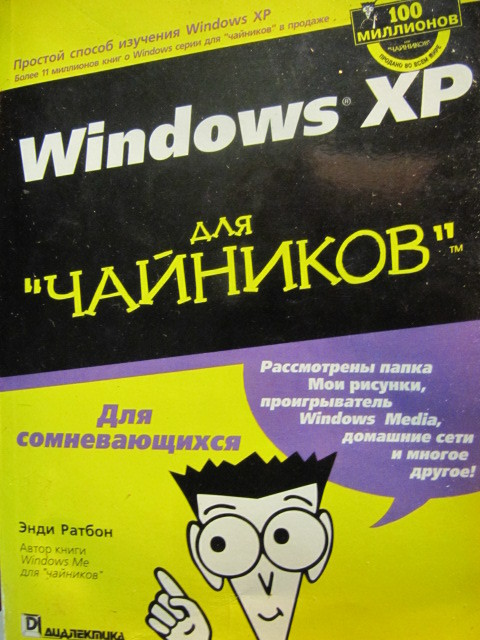 Windows XP для