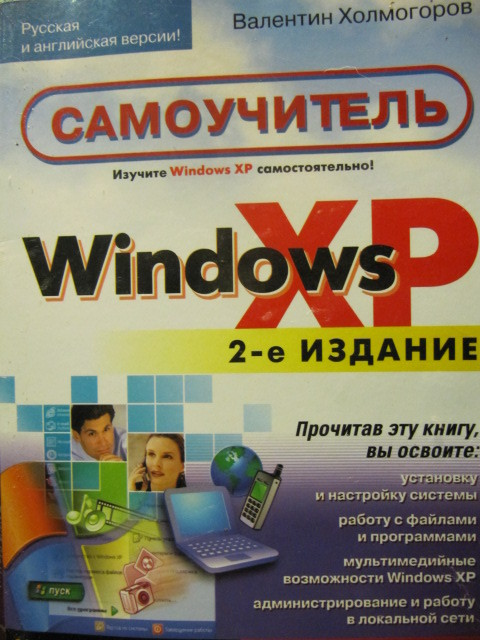 Windows XP. Самоучитель