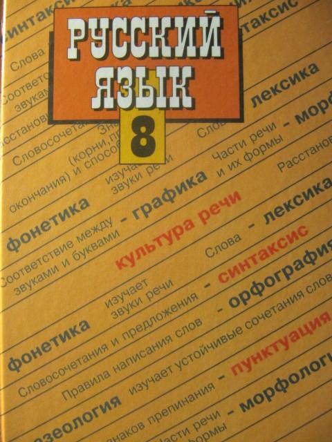 Класс оранжевый гдз учебник 8 русскому языку по
