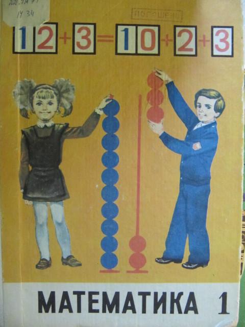5-6 класс арифметика 1966 шевченко и.н