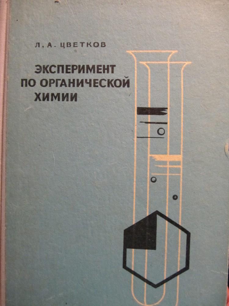 Органическая химия цветкова1989 гдз