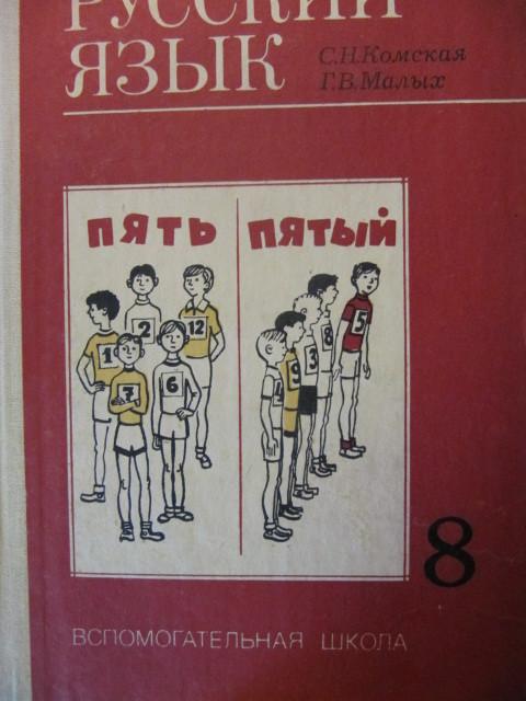 Учебник русского языка 3 класс 1989г