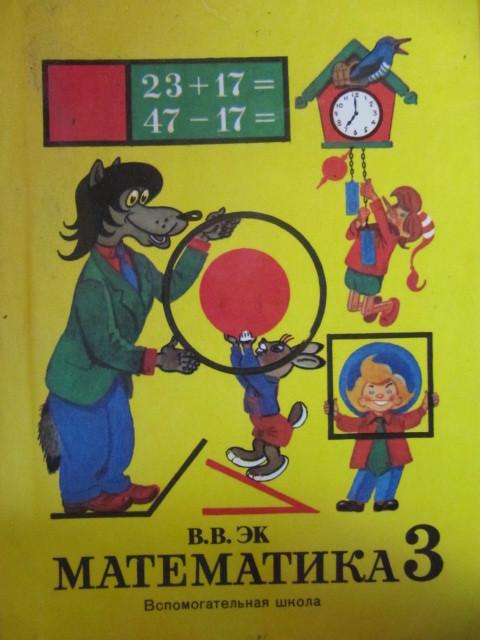 Fremus: арифметика. Учебник для 1 класса вспомогательной школы. Н.