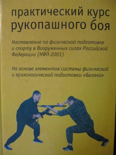 скачать русский рукопашный бой видео