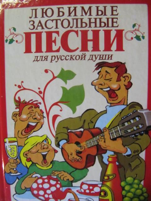 СБОРНИК РУССКИХ ЗАСТОЛЬНЫХ ПЕСЕН СКАЧАТЬ БЕСПЛАТНО