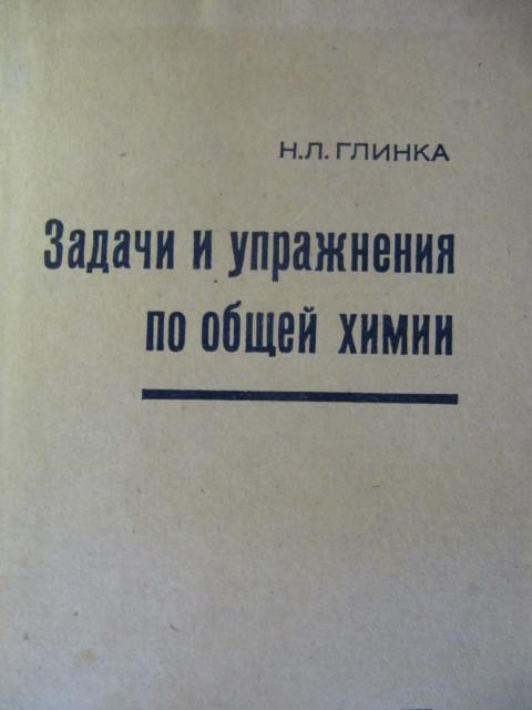 Задачник по химии л.и. глинка