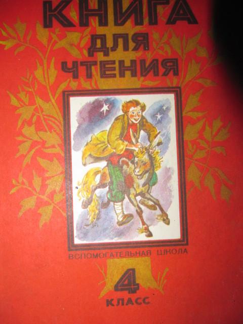 Книга для чтения: учебник для 9 класса вспомогательной школы.