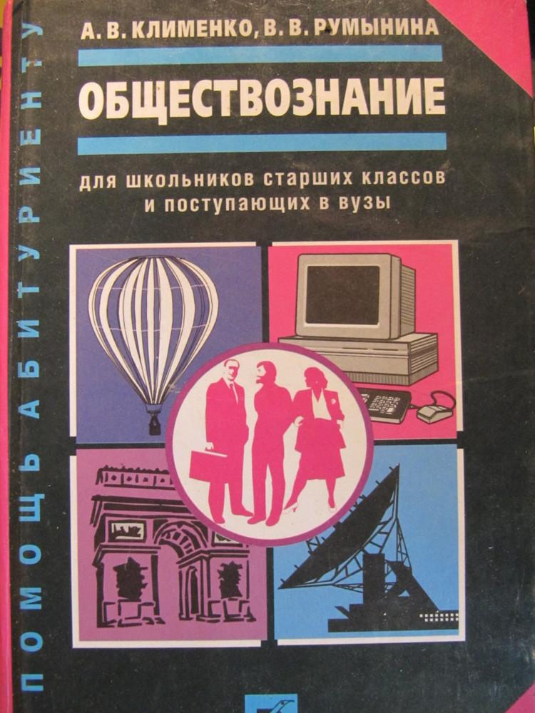 Учебники по граждановеденью картинки