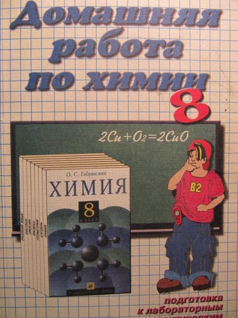 по готовые химии габриелян книгу 8 скачать задания домашние