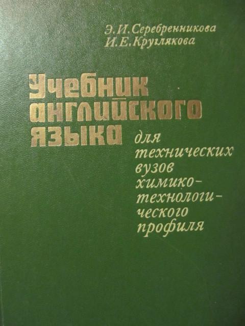 учебник по английскому языку для технических вузов самсонова гдз