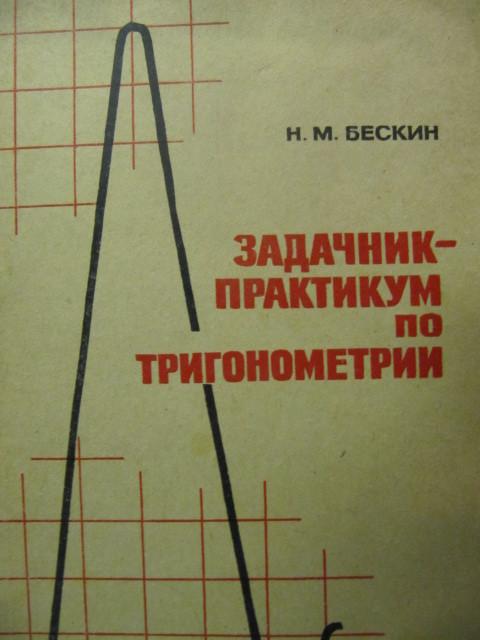 Геометрия Задачник Практикум Для 7 Класса
