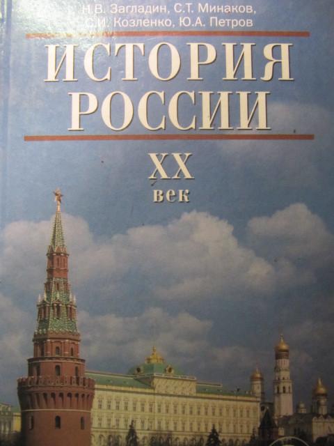 История россии 9 класс домашнее задание загладин минаков