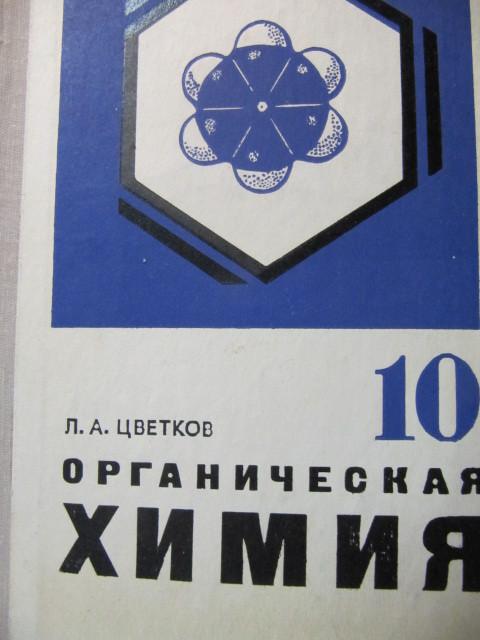 Сборник задач по физике 8-10 класс 1984 год