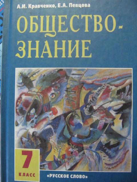 класс обществознанию 10 русское задачник по слово кравченко