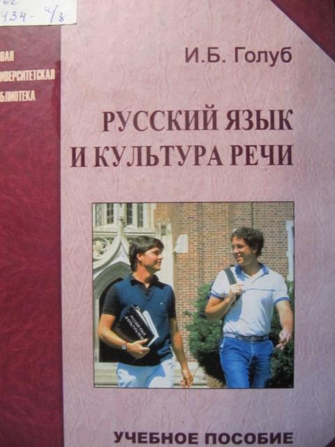 А.и.дунев русскому гдз речи онлайн по и 2004 языку культуре