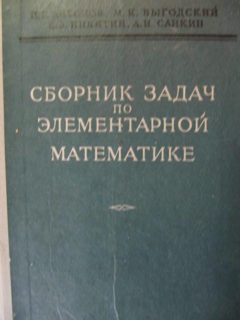 Элементарной математики по решебник