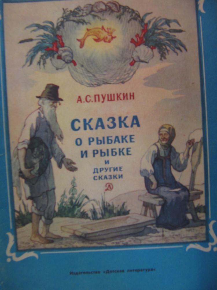 повесть в стихах рыбаки