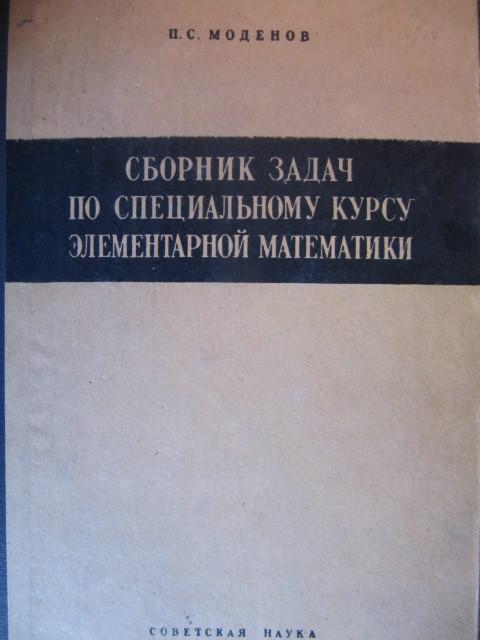 Воробьева Данилова практикум по вычислительной математике решебник