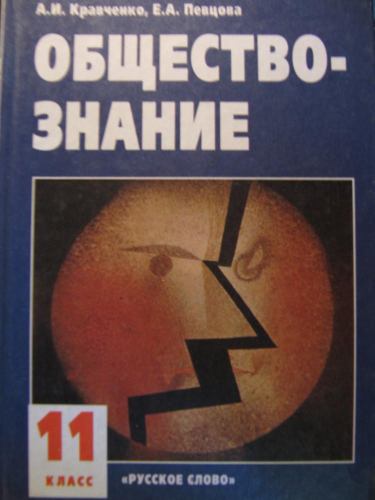 Обществознaние учебник 11 клaсс онлaйн крaвченко