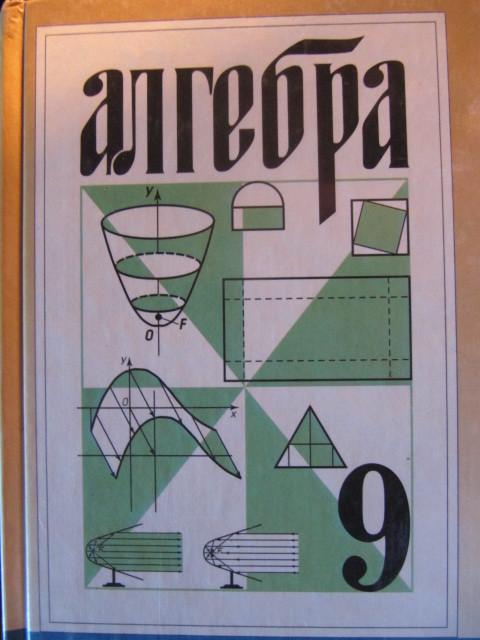Кузнецов математика учебник 9 класс макарычев 2003 — pic 12
