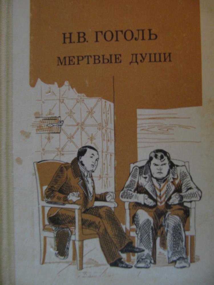 Скачать Книгу Гоголь Мёртвые Души Бесплатно