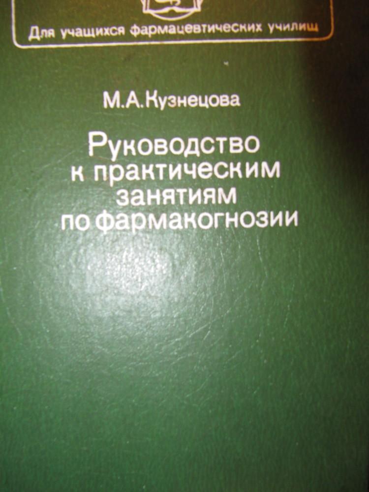 Фармакогнозия Учебник Торрент
