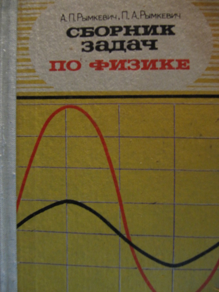По физика рымкевич решебник
