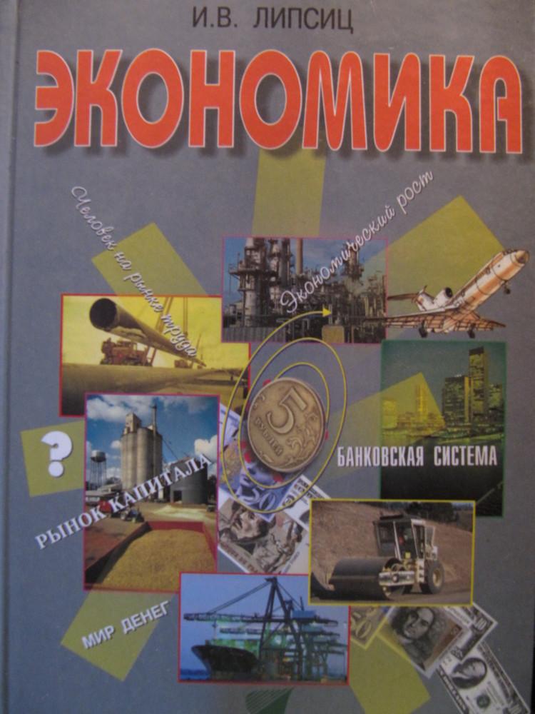 Экономика иванов 10 класс читать